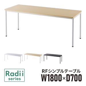 rf シンプルテーブル ミーティングテーブル ワークテーブル W1800×D700mm RFSPT-1870 3色 角丸|garage-murabi