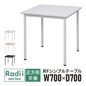ラディー シンプルミーティングテーブル グリーン商品 R.F.YAMAKAWA  RFSPT-707...
