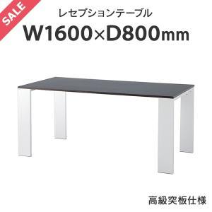 特価SALE  名品RFT-ILDA (現RFT-ILDB)おしゃれなミーティングテーブル レセプションテーブル1600×800 ダーク 1台(2梱包)|garage-murabi