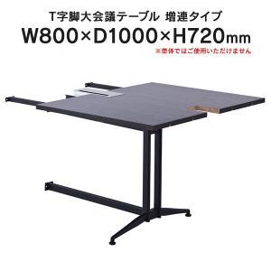 T字脚大会議テーブル 増連 ダーク W800×D1000 RFTMT-ADDB OAミーティングテーブル 配線ボックス付|garage-murabi