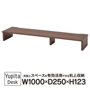 RF木製デスク 机上台 机上スタンド W1000×D250×H123mm ダーク [ユピタシリーズ] RFWD-DR-1000DB|garage-murabi