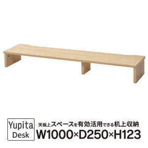 RF木製デスク 机上台 机上スタンド W1000×D250×H123mm ナチュラル [ユピタシリーズ] RFWD-DR-1000NA|garage-murabi