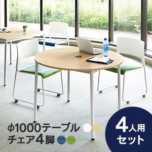 [SET]組立・設置・梱包材処理まで 丸テーブルφ1000とチェア4脚セット椅子はグリーンとブルー RM-1000 MO-17W|garage-murabi