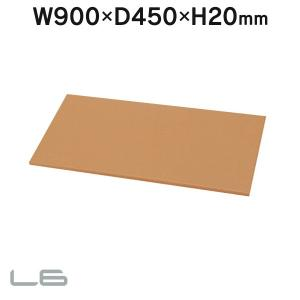 PLUS パーソナルロッカー用 汎用天板 RN-90T システムロッカーミディアムウッド W900・D450mm garage-murabi