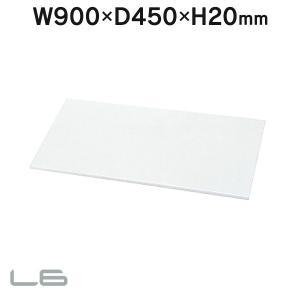 PLUS パーソナルロッカー用 汎用天板 RN-90T システムロッカーホワイト W900・D450mm garage-murabi