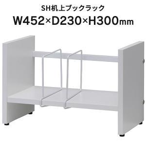 SH机上ブックラック W450 SHBK-45W 机上整理 ブックスタンド 机上棚 机上台 ラック 机上ラック 本棚|garage-murabi
