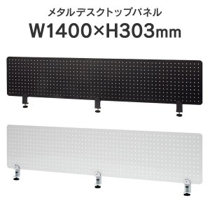 メタルデスクトップパネル クランプ型 W1400×H303mm [ブラック/ホワイト] SHDTP-PWH14 SHDTP-PBK14 アール・エフ・ヤマカワ パーティション マグネット対応 garage-murabi