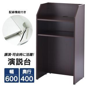 SHEN-DB 演台 演説台 教壇、教卓にも   ダーク W600×H1100 J869316 |garage-murabi