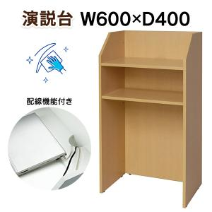 SHEN-NA ナチュラルA 演説台 教壇、教卓にも   W600×H1100 3COLOR|garage-murabi