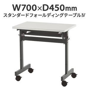 ■R.F.YAMAKAWA フォールディングテーブルIV W700×D450 ホワイト SHFT-0...
