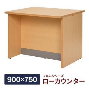 ノルム ローカウンターII 【ナチュラル】W900×D750×H700mm 木製 受付カウンター 業務用 クリニック 対面式カウンターデスク おしゃれ SHLC-0975NA2 garage-murabi