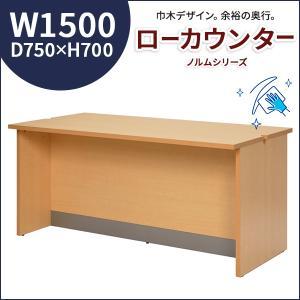 ノルム ローカウンターII 【ナチュラル】W1500×D750×H700mm 木製 受付カウンター 業務用 クリニック 対面式カウンターデスク おしゃれ MSHLC-1575NA2|garage-murabi