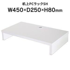 W450 H80 ホワイト机上PCラック  SHPC-45W 机上ラック RFヤマカワ|garage-murabi