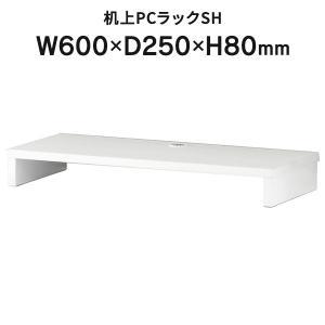 W600 H80 ホワイト 机上PCラック SHPC-60W  机上ラック RFヤマカワ|garage-murabi