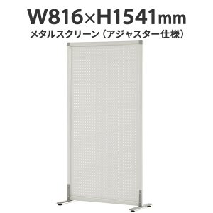 シンプルスクリーン パンチ W800 H1500 グレーホワイト SHSCR-PGYWAJ アールエフヤマカワ|garage-murabi