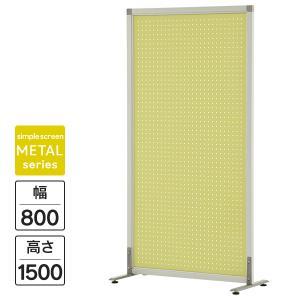 シンプルスクリーン パンチ W800 H1500 ライムグリーン SHSCR-PLGNAJ アールエフヤマカワ|garage-murabi