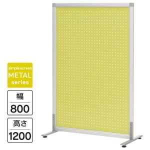 シンプルスクリーン パンチ W800 H1200 ライムグリーン SHSCR-PLGNLAJ ローパーティシュン|garage-murabi