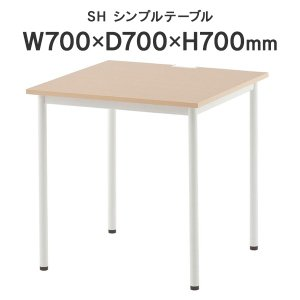 STシンプルテーブルシリーズ W700 SHST-700NA アール・エフ・ヤマカワ  【商品説明】...