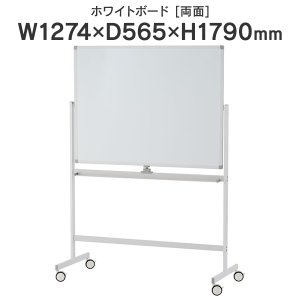 RF 両面ホワイトボード W1200 キャスター付 回転式 スチールタイプ SHWB-1290BSWH2L|garage-murabi