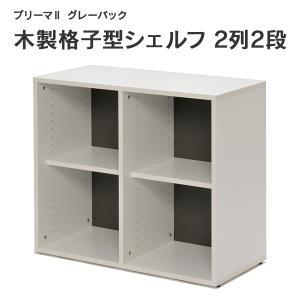 プリーマ 木製格子型シェルフ 2列2段 W800 ホワイト×グレー 本棚 書棚 アール・エフ・ヤマカワ SHWKS-22WGY|garage-murabi
