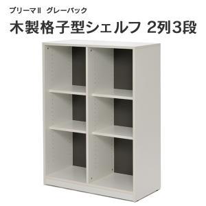 プリーマII 木製格子型シェルフ2列3段 グレーバック 本棚 書棚 アール・エフ・ヤマカワ SHWKS2-23WGY|garage-murabi