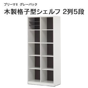 プリーマII 木製格子型シェルフ2列5段 グレーバック 本棚 書棚 アール・エフ・ヤマカワ SHWKS2-25WGY|garage-murabi