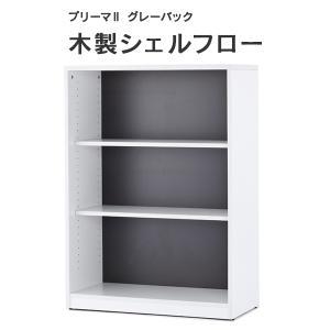 プリーマII 木製シェルフロー グレーバック 書棚 カルテ収納庫 アール・エフ・ヤマカワ SHWLS2-GY|garage-murabi