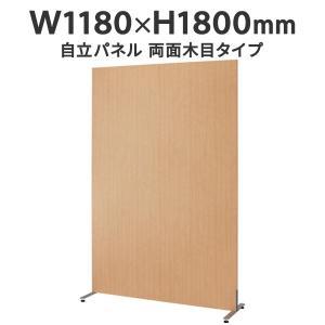 送料無料 パーティション高さ1800mm 自立型 両面木目 【SKN-1812SK】 NEW364703|garage-murabi