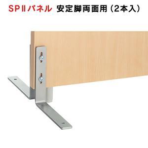 SPII パーティション 安定脚 (1対2本) SPL-0022K 376908|garage-murabi