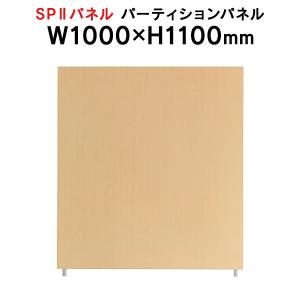 SPIIパーテーション デザイン SPP-1110NK H1100mm W1000mm個人ブースに 376882|garage-murabi