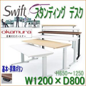 スタンディングデスク オカムラ スイフト(基本設置・施工・含む) 昇降デスク(基本ボタン) swift 1200(1150)×800(775) 3S20TE/3S20YD|garage-murabi