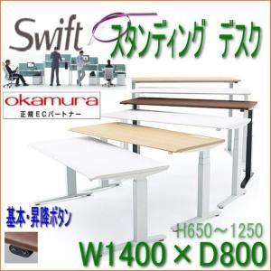 スタンディングデスク オカムラ スイフト(基本設置・施工・含む) 昇降デスク(基本ボタン) swift 1400(1350)×800(775) 3S20TC/3S20YC|garage-murabi