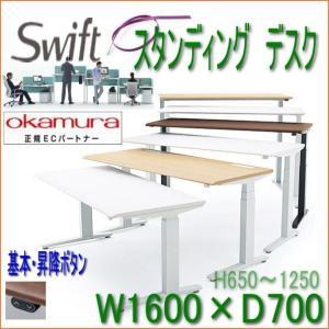 スタンディングデスク オカムラ スイフト(基本設置・施工・含む) 昇降デスク(基本ボタン) swift 1600(1550)×700(675) 3S20MB・3S20WB|garage-murabi