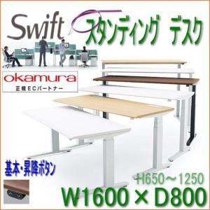 スタンディングデスク オカムラ スイフト(基本設置・施工・含む) 昇降デスク(基本ボタン) swift 1600(1550)×800(775) 3S20TB/3S20YB|garage-murabi