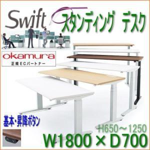 スタンディングデスク オカムラ スイフト(基本設置・施工・含む) 昇降デスク(基本ボタン) swift 1800(1750)×700(675) 3S20MA・3S20WA|garage-murabi