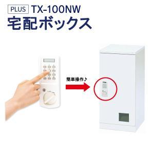 解錠キーで 一戸建てにも  液晶タイプの 宅配ボックス 宅配ロッカー 中サイズ×1個 【TX-100NW2】 PLUS【開梱迄】|garage-murabi