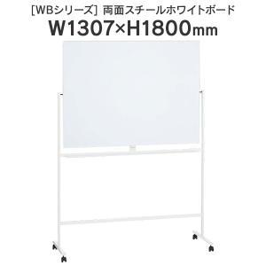 イレーザー付ホワイトボード 両面 キャスター付き 1200mm WB-1290B_E 脚付 PLUS社 JOIFA3年保証 M1968-655|garage-murabi