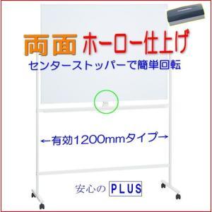 両面ホーローホワイトボード 1200 プラス WBシリーズ 幅1307mm イレーザー付 1台(2梱包)M1968-619|garage-murabi