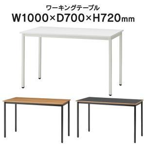 Garage ワーキングテーブル W1000×D700 3色 WG-107H パソコンデスク オフィスデスク テレワーク ホームオフィス シンプルデスク 勉強机 ワークデスク WG107H|garage-murabi