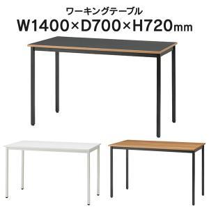 Garage ワーキングテーブル W1400×D700 3色 WG-147H パソコンデスク オフィスデスク テレワーク ホームオフィス シンプルデスク ワークテーブル WG-147H|garage-murabi