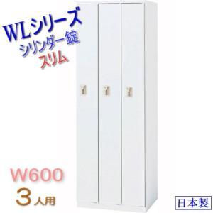 スリムオフィスロッカー 3人用 ホワイト色 WLシリーズ シリンダー錠 3人用システムロッカー 【WL-N3S】【送料 設置 無料】受注生産品に移行|garage-murabi