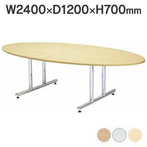 おしゃれ ミーティングテーブル 楕円 会議用テーブル W2400×D1200mm エッグ型 WT-2...