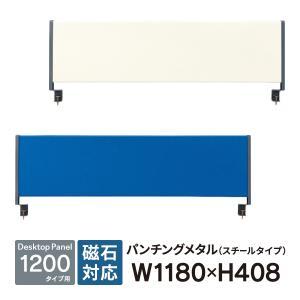 デスクトップパネル スチールタイプ W1200用 YSP-S120 ブルーとアイボリー2色 RJ/JS/20L/B-Foret|garage-murabi