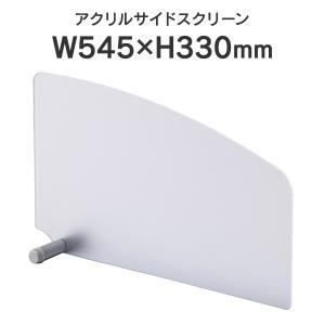 アクリルサイドスクリーン W545×H330 Z-BF1006J2 デスクトップパネル 間仕切り パーテーション 置き型 自立型 目隠し サイドスクリーン 半透明|garage-murabi
