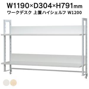 机上ラック 上置棚 ハイシェルフ 2段 W1200 ホワイト Z-LUSRH-1200WHK|garage-murabi