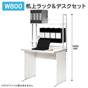 ワークデスク W800xD600 ホワイト オフィスデスクと机上棚のセット Z-LWD-0860WHK +Z-LUSRH-800WHK 送料無料|garage-murabi