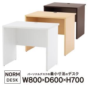 ノルム 木製デスクII 幅800×奥行600mm ホワイト/ナチュラル/ダーク Z-RFPLD-0860 平机 シンプルワークデスク 学習机にも|garage-murabi
