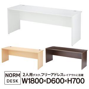 シンプルワークデスク 木製デスク 平机 幅1800×奥行600 ノルム 3色 RFPLD-1860|garage-murabi