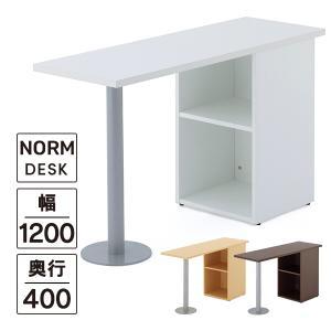3色 サイドテーブル Z-RFST-1240  1200×400×H700 送料無料|garage-murabi