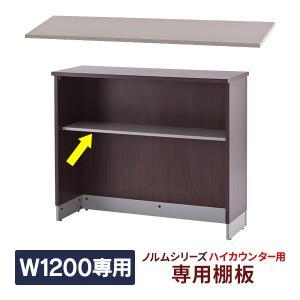 ノルム ハイカウンター W1200専用棚板【各色共通グレー】受付カウンター 部品 棚板 おしゃれ クリニック 店舗 Z-SHHC-1200 Z-SHHC-12GY-OPT|garage-murabi